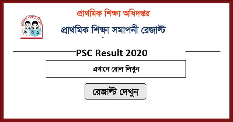 PSC Result 2020